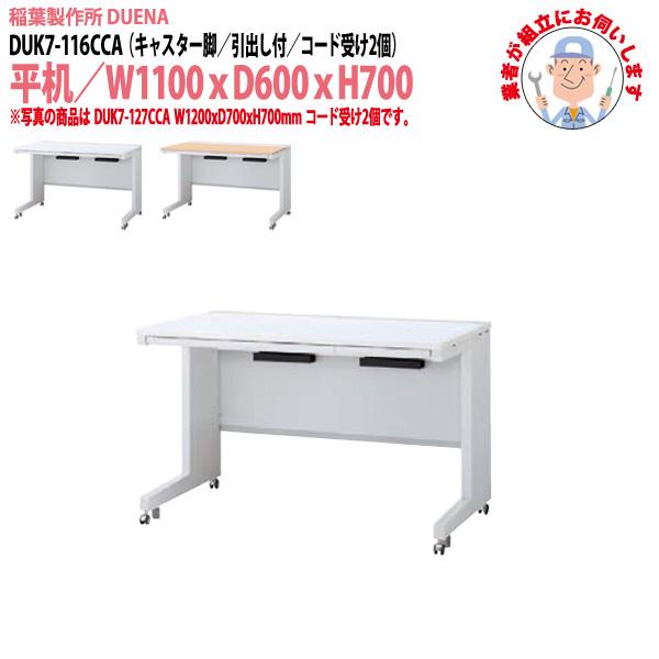 事務机 【搬入設置に業者がお伺い】 平机 キャスター脚 引き出し付タイプ 受注生産品 DUK7-116CCA W110×D60×H70cm オフィスデスク 机 デスク