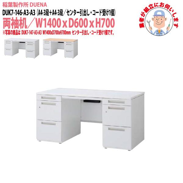 事務机 【搬入設置に業者がお伺い】 両袖机 A4-3段+A4-3段タイプ DUK7-146-A3-A3 W140×D60×H70cm オフィスデスク 机 デスク