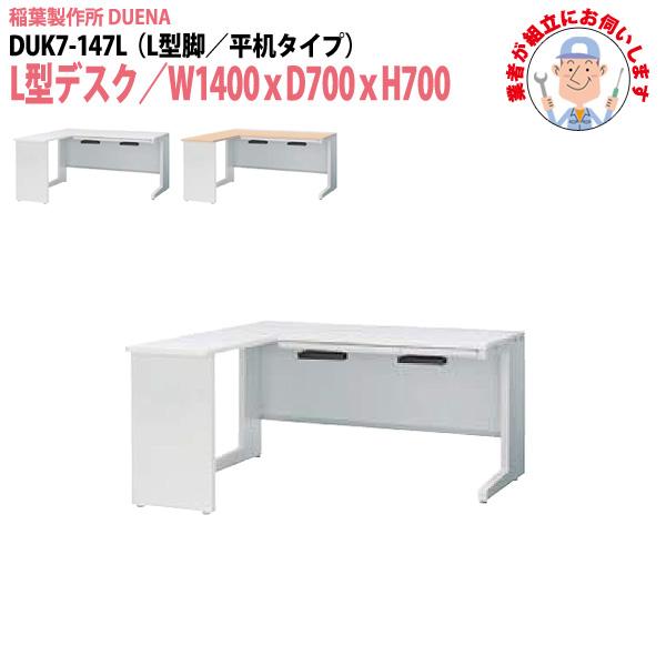 事務机 【搬入設置に業者がお伺い】 L型デスク L型脚 平机タイプ DUK7-147L W140×D70×H70cm オフィスデスク 机 デスク