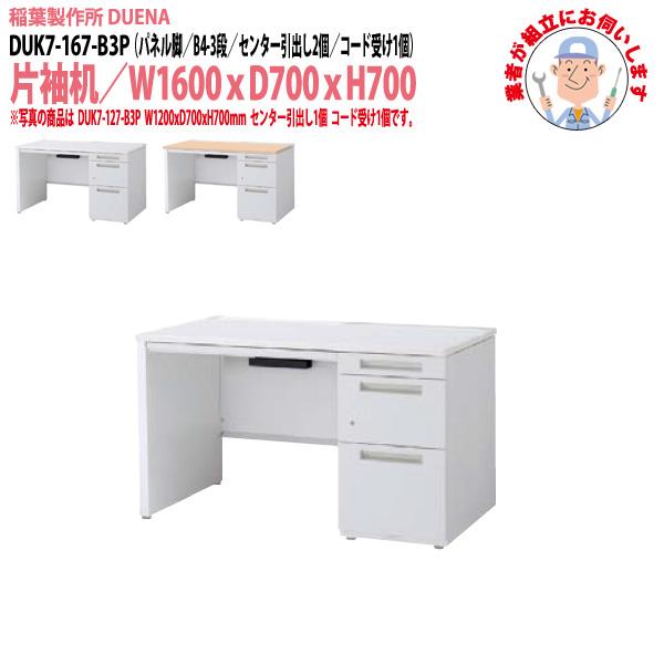事務机 【搬入設置に業者がお伺い】 片袖机 パネル脚 B4-3段タイプ DUK7-167-B3P W160×D70×H70cm オフィスデスク 机 デスク