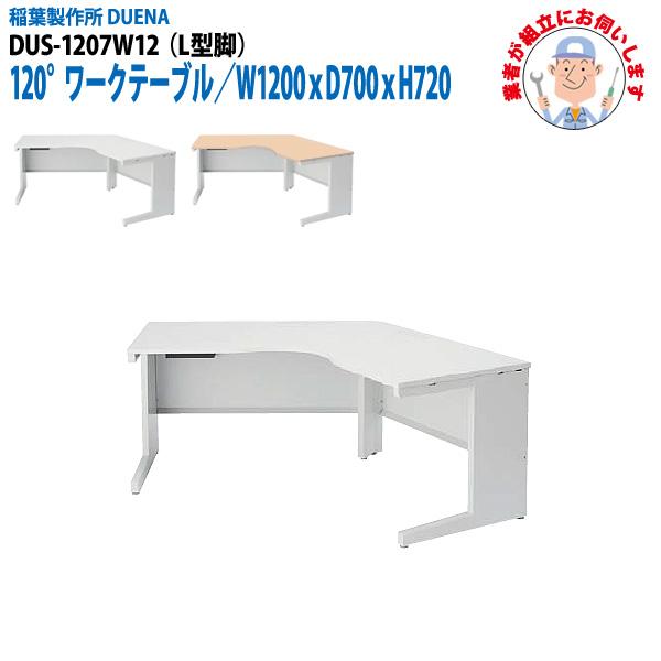 事務机 【搬入設置に業者がお伺い】 120°ワークテーブル L型脚 受注生産品 DUS-1207W12 W120×D70×H72cm オフィスデスク 机 デスク