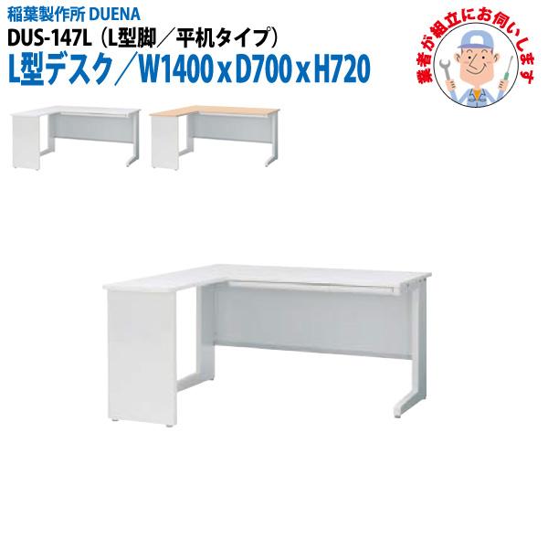 事務机 【搬入設置に業者がお伺い】 L型デスク L型脚 平机タイプ DUS-147L W140×D70×H72cm オフィスデスク 机 デスク