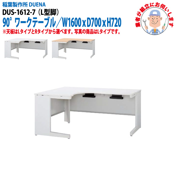 事務机 【搬入設置に業者がお伺い】 90°ワークテーブル L型脚 受注生産品 DUS-1612-7 W160×D70×H72cm オフィスデスク 机 デスク