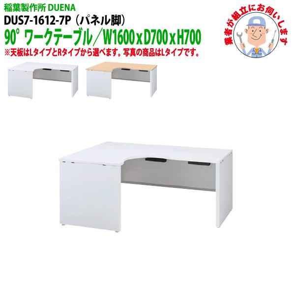 事務机 【搬入設置に業者がお伺い】 90°ワークテーブル パネル脚 受注生産品 DUS7-1612-7P W160×D70×H70cm オフィスデスク 机 デスク