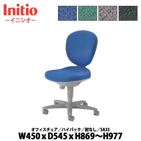 イニシオシリーズ 布張りハイバック オフィスチェア・事務椅子 SA33【送料無料(北海道 沖縄 離島を除く)】