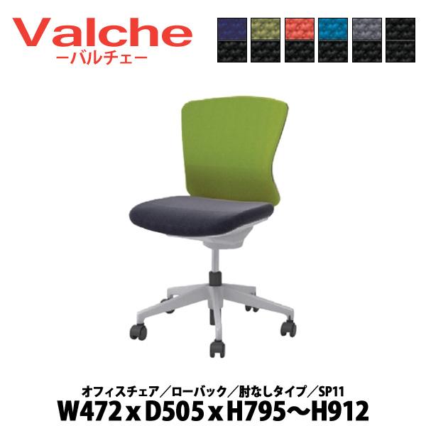 事務椅子 【搬入設置に業者がお伺い】 ローバック 肘なしタイプ SP11 W47.2×D50.5×H79.5~91.2cm オフィスチェア リクライニング パソコンチェア