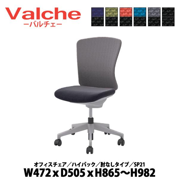 【エントリーしてポイント10倍】 事務椅子 【搬入設置に業者がお伺い】 ハイバック 肘なしタイプ SP21 W47.2×D50.5×H86.5~98.2cm オフィスチェア リクライニング パソコンチェア
