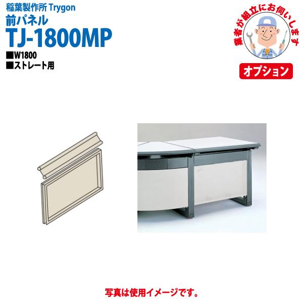 トリゴンシリーズパネル 前パネル TJ-1800MP 【送料無料(北海道 沖縄 離島を除く)】