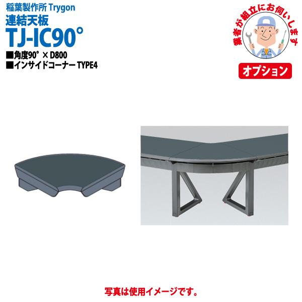 トリゴンシリーズインサイドコーナーTYPE4 インサイドコーナー TJ-IC90-4 【送料無料(北海道 沖縄 離島を除く)】