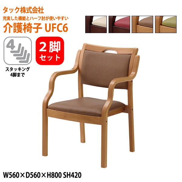 【法人様配達限定】 介護椅子 UFC6 W56xD56xH80・SH42cm 2脚セット【送料無料(北海道・沖縄・離島は除く)】 高齢者 介護施設 病院 老人ホーム デイサービス 介護チェア 会議椅子 天然木