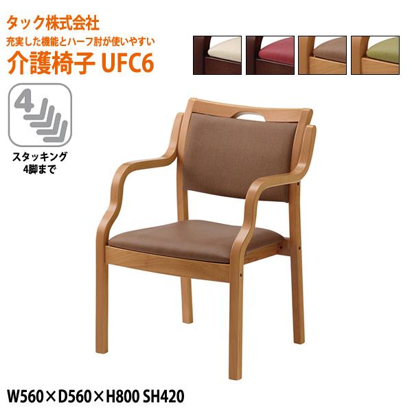 【法人様配達限定】 介護椅子 UFC6 W56xD56xH80・SH42cm 【送料無料(北海道・沖縄・離島は除く)】 高齢者 介護施設 病院 老人ホーム デイサービス 介護チェア 会議椅子 天然木