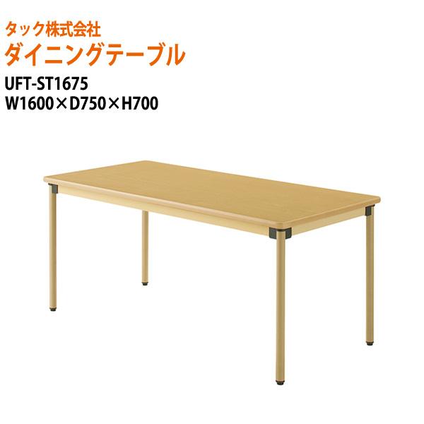 4本脚の木目施設用・介護用テーブル W160xD75xH70cm UFT-ST1675【送料無料(北海道 沖縄 離島を除く)】
