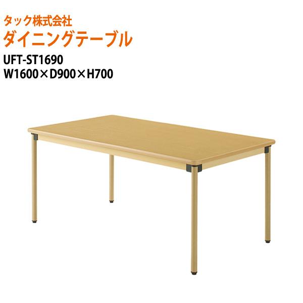 【法人様配達限定】 木目施設用・介護用テーブル W160xD90xH70cm UFT-ST1690【送料無料(北海道 沖縄 離島を除く)】