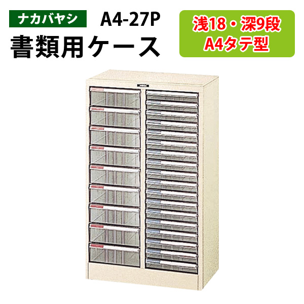 レターケース フロアケース A4-27P A4 浅型18段 深型9段 W537×D341×H880mm 書類 整理 棚 収納 ナカバヤシ