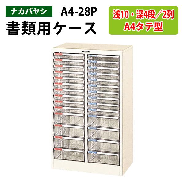 レターケース フロアケース A4-28P A4 浅型10段 深型4段×2 W537×D341×H880mm 書類 整理 棚 収納 ナカバヤシ