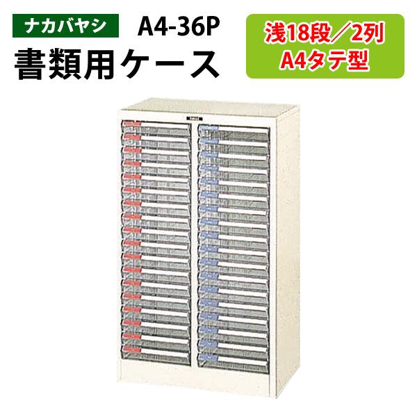 レターケース フロアケース A4-36P A4 浅型18段×2 W537×D341×H880mm 書類 整理 棚 収納 ナカバヤシ