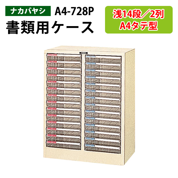 レターケース フロアケース A4-728P A4 浅型14段×2 W537×D341×H700mm 書類 整理 棚 収納 ナカバヤシ