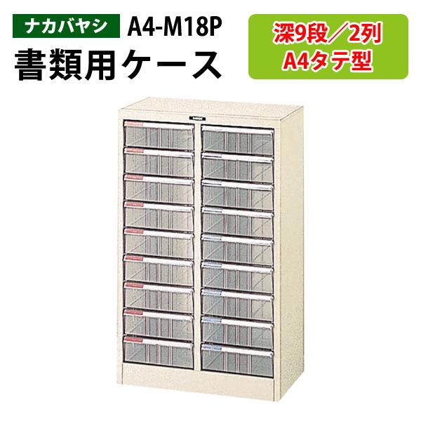 レターケース フロアケース A4-M18P A4 深型9段×2 W537×D341×H880mm 書類 整理 棚 収納 ナカバヤシ