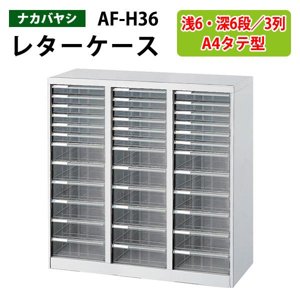 レターケース フロアケース AF-H36 A4 浅型6段×3 深型6段×3 W831×D336×H880mm 書類 整理 棚 収納 アバンテV2 ナカバヤシ