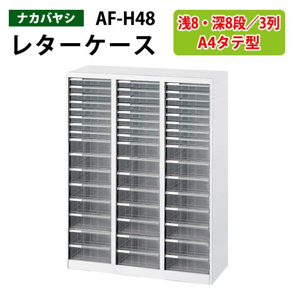 レターケース フロアケース AF-H48 レターケース フロアケース AF-H48 A4 浅型8段×3 深型8段×3 W831×D336×H1100mm 書類 整理 棚 収納 アバンテV2 ナカバヤシ