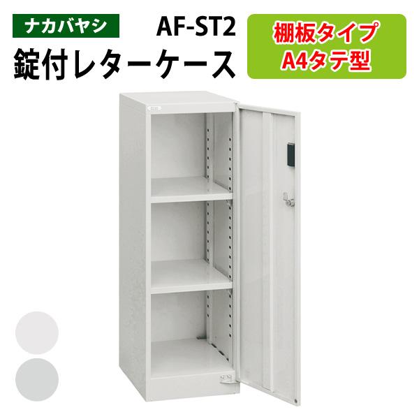 レターケース セキュリティフロアケース 棚板タイプ AF-ST2 A4 W277×D366×H880mm 書類 整理 棚 収納 アバンテV2 ナカバヤシ