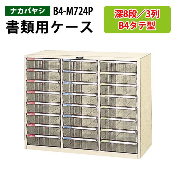 レターケース フロアケース B4-M724P B4 深型8段×3 W88×D41.1×H70cm 【送料無料(北海道 沖縄 離島を除く)】書類 整理 棚 収納