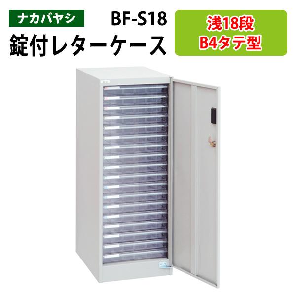 フロアケース セキュリティ ナカバヤシ BF-S18 B4 浅型18段 W32.3×D43.8×H88cm 【送料無料(北海道 沖縄 離島を除く)】書類 整理 棚 収納 アバンテV2