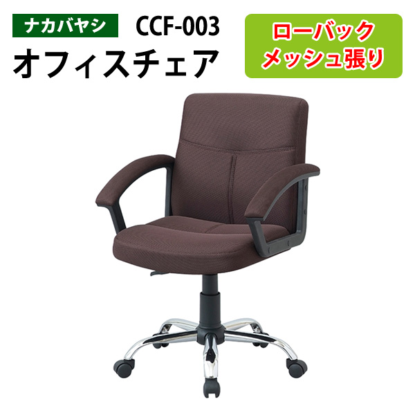事務椅子 CCF-003 W57xD62xH86.5~96.5cm【送料無料(北海道 沖縄 離島を除く)】エグゼクティブメッシュチェア 社長 会社 オフィスチェア
