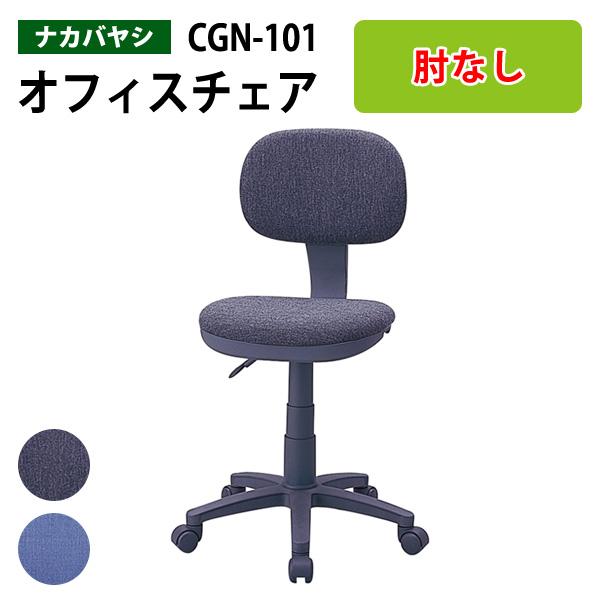 パソコンチェア CGN-101 W52.5xD59xH80~93cm 【送料無料(北海道 沖縄 離島を除く)】 オフィスチェア 事務椅子 OAチェア