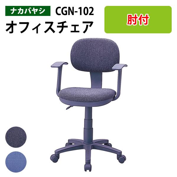 パソコンチェア 肘付 CGN-102 W56xD59xH80~93cm 【送料無料(北海道 沖縄 離島を除く)】 事務椅子 オフィスチェア OAチェア