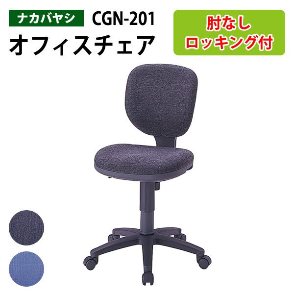 パソコンチェア CGN-201 W55xD63xH83~96cm 【送料無料(北海道 沖縄 離島を除く)】 事務椅子 オフィスチェア OAチェア