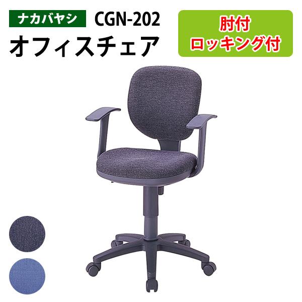 【エントリーしてポイント10倍】 パソコンチェア 肘付 CGN-202 W58xD63xH83~96cm 【送料無料(北海道 沖縄 離島を除く)】 事務椅子 オフィスチェア OAチェア