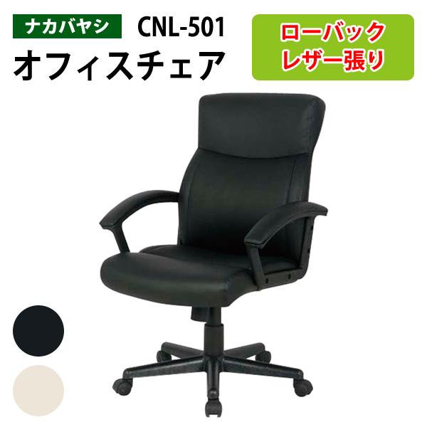 レザーチェア ローバック CNL-501 W61.5xD69xH98~106cm 【送料無料(北海道 沖縄 離島を除く)】 事務椅子 オフィスチェア OAチェア