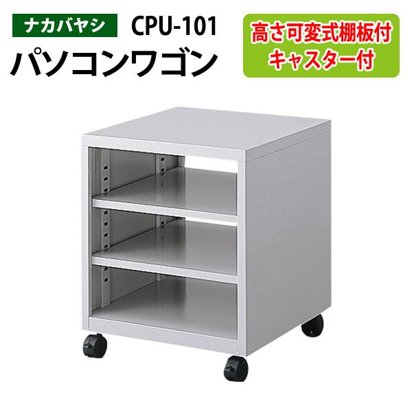 PCラック CPU-101 W50xD48xH58cm【送料無料(北海道 沖縄 離島を除く)】 パソコンラック パソコン台 ナカバヤシ