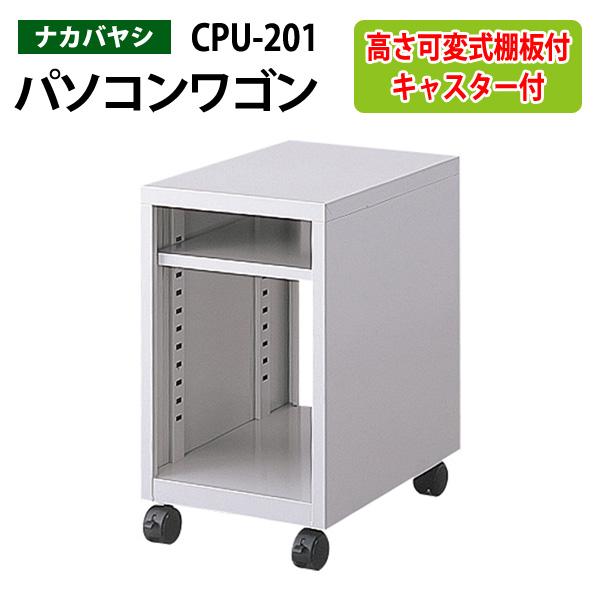 PCラック CPU-201 W35xD48xH58cm【送料無料(北海道 沖縄 離島を除く)】 パソコンラック パソコン台 ナカバヤシ