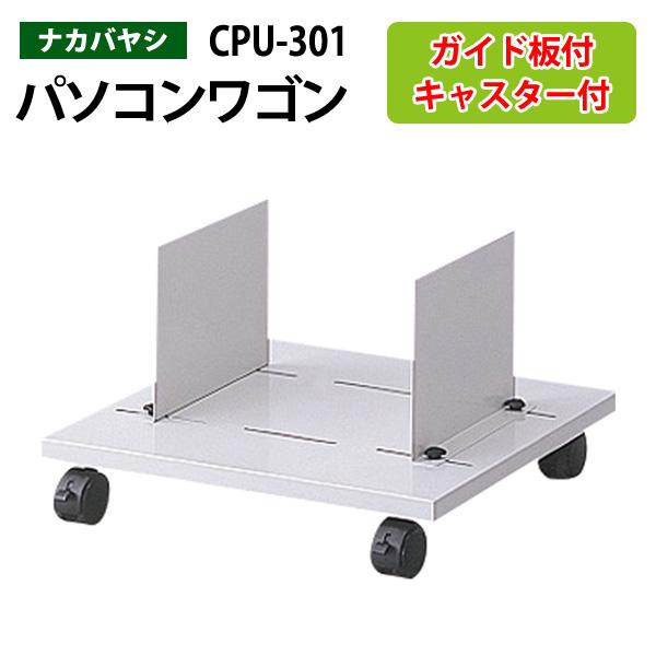 PCラック CPU-301 W50xD45xH28.5cm【送料無料(北海道 沖縄 離島を除く)】 パソコンラック パソコン台 ナカバヤシ