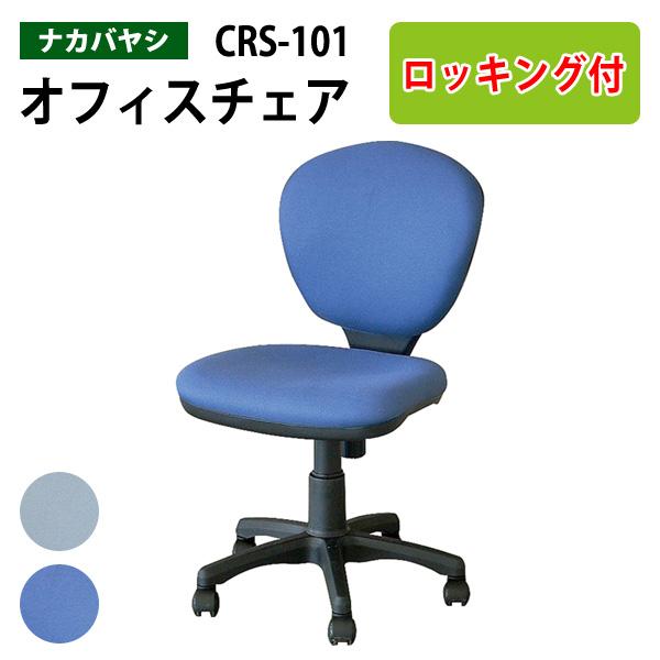 事務椅子 肘無し CRS-101 W53.5xD62xH82~94cm 【送料無料(北海道 沖縄 離島を除く)】 オフィスチェア OAロッキングチェア