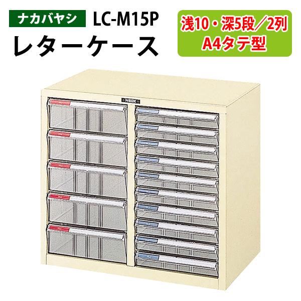 レターケース LC-M15P 浅型10段深型5段 A4 タテ型 W53.7xD34.1xH48.2cm 【送料無料(北海道 沖縄 離島を除く)】 収納 棚 書類 整理