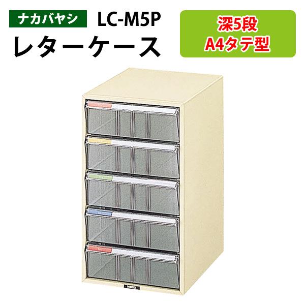 レターケース LC-M5P 深型5段 A4 タテ型 W25.8xD35.1xH45.2cm 【送料無料(北海道 沖縄 離島を除く)】 収納 棚 書類 整理