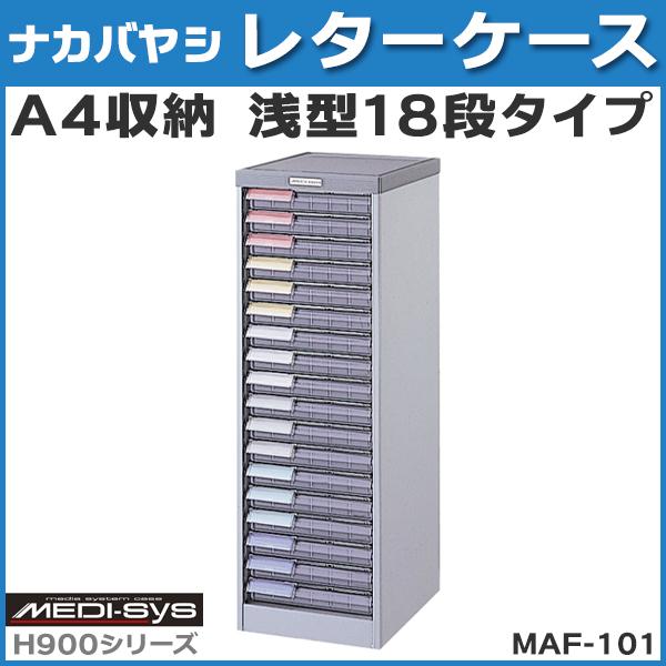 レターケース MAD-101 A4 浅型 5段 W30xD37xH27.5cm 収納 棚 書類 整理 メディシス ナカバヤシ