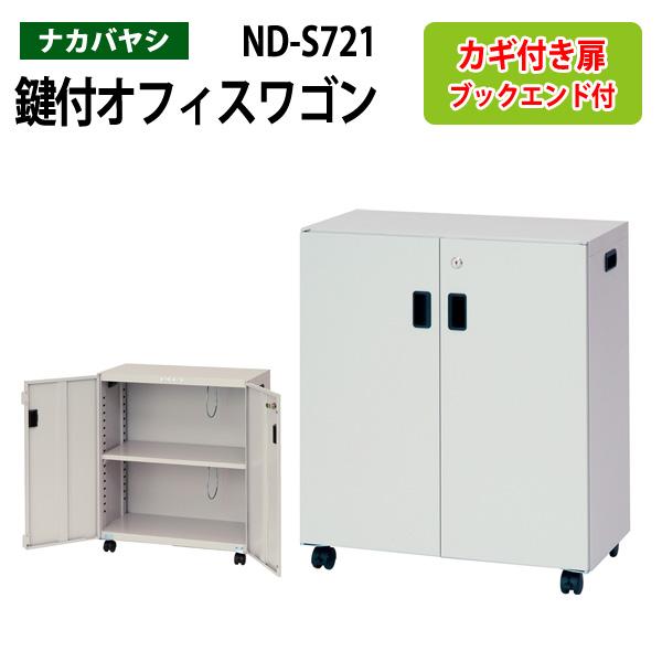 ファイルワゴン ND-S721 W60×D30×H70cm 書類 整理 棚 収納 デスクターナ オフィスワゴン