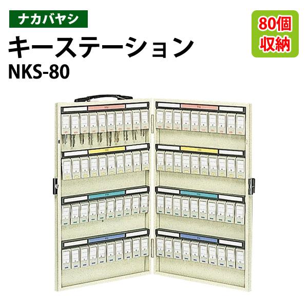 キーケース ナカバヤシ NKS-80 収容80個 W33.3×D4×H52cm キーステーション