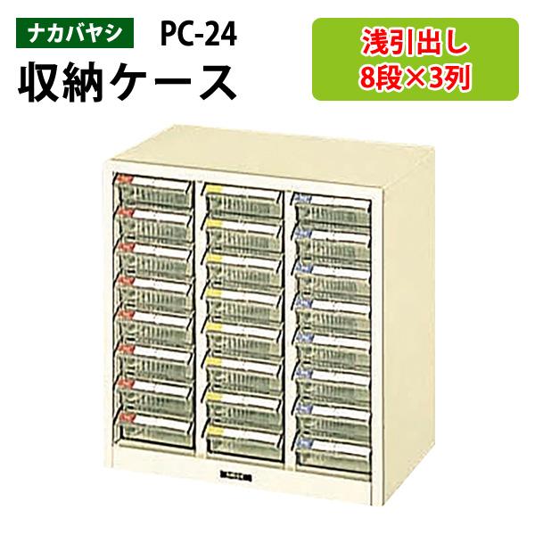整理ケース ナカバヤシ PC-24 浅型8段×3 W24.3×D23.7×H25.3cm 【送料無料(北海道 沖縄 離島を除く)】書類 整理 棚 収納 フロアケース
