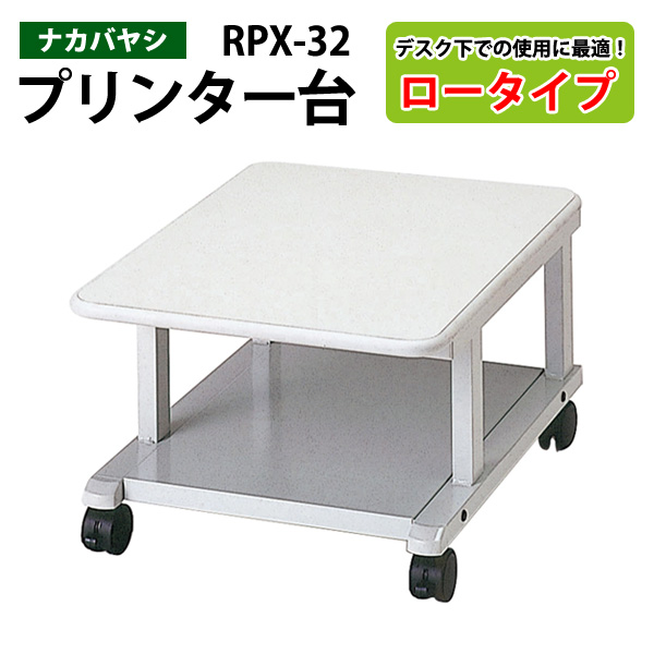 プリンタラック RPX-32 W45xD60xH30cm【送料無料(北海道 沖縄 離島を除く)】 プリンター台 ナカバヤシ