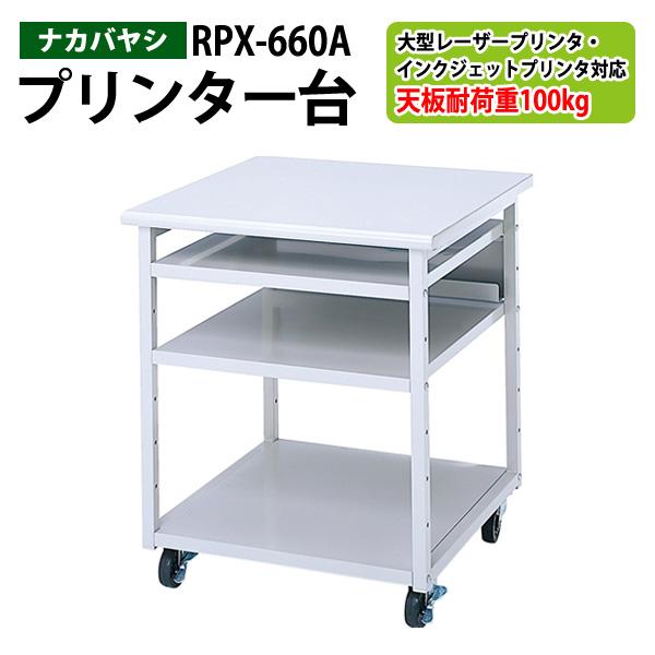 プリンタラック RPX-660A W40xD51~91xH61.5cm【送料無料(北海道 沖縄 離島を除く)】 プリンター台 ナカバヤシ