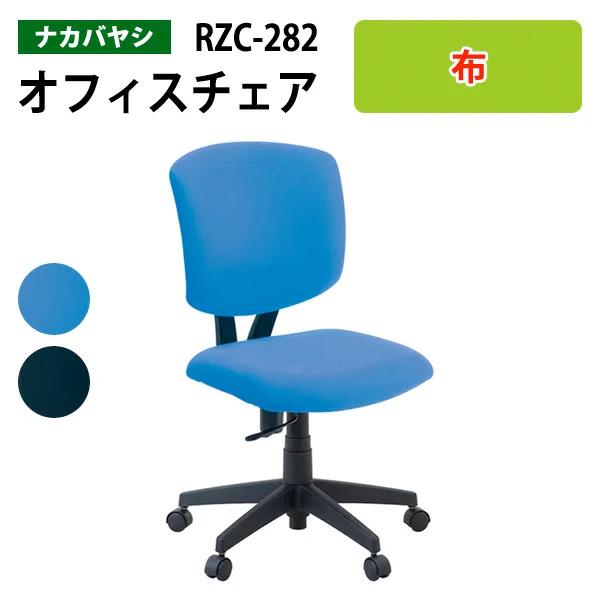 【エントリーしてポイント10倍】 ナカバヤシ オフィスチェア RZC-282 W63.5xD64xH88~99cm【送料無料(北海道 沖縄 離島を除く)】デスクチェア カラフル 事務椅子