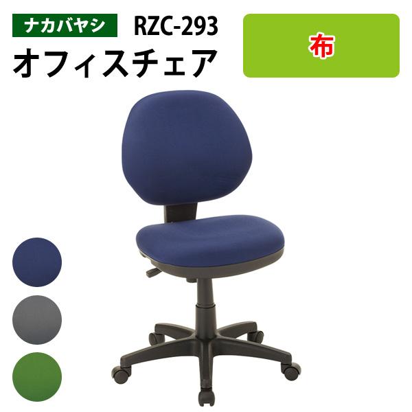 事務椅子 肘無し RZC-293 W58.3xD63.5xH83~94cm【送料無料(北海道 沖縄 離島を除く)】オフィスチェア クッションチェア 書斎用椅子