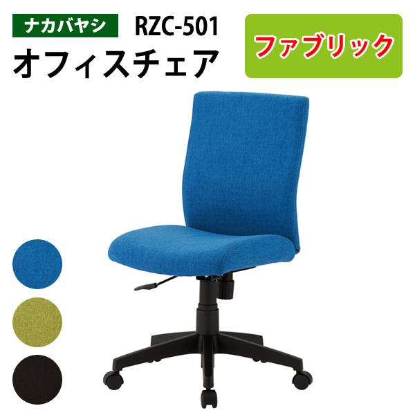 事務椅子 肘無し RZC-501 W60.3xD58.5xH88~97cm【送料無料(北海道 沖縄 離島を除く)】オフィスチェア