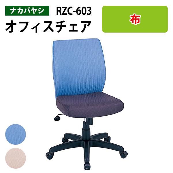 発売モデル オフィスチェア 事務椅子 デスクチェア ワークチェア 椅子 肘無し RZC-603 北海道 幅62.5x奥行65x高さ88.3~95.3cm 爆買いセール 沖縄 ミーティングチェア 離島を除く 会議椅子 送料無料