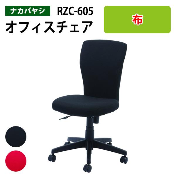 事務椅子 肘無し RZC-605 W60.5xD58.5xH86.5~95.5cm【送料無料(北海道 沖縄 離島を除く)】オフィスチェア ソフトバック